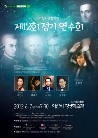 [1]제12회 정기연주회-리플릿1.jpg